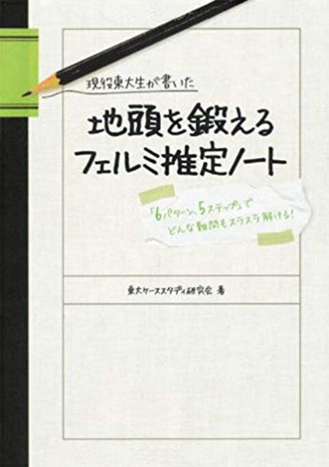 現役東大生が書いた 地頭を鍛えるフェルミ推定ノート 「6パターン・5ステップ」でどんな難問もスラスラ解ける!